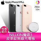 分期0利率 Apple iPhone 8 Plus 256GB 5.5 吋 智慧型手機『贈NILLKIN魔碟3皮革紋無線充電板*1 』
