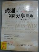【書寶二手書T2/溝通_JHI】溝通就從分享開始-說動人心的26個有效關鍵字_劉志霖