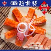 日本雅瑪薩★鮮甜越前棒★ 250g±10%/包☆蟹味棒.壽司火鍋料