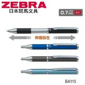 日本 斑馬 SL-F1 油性 0.7mm 伸縮桿 BA115 原子筆 /支