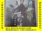 二手書博民逛書店風之峠:銀漢賦罕見DVD-9Y241171