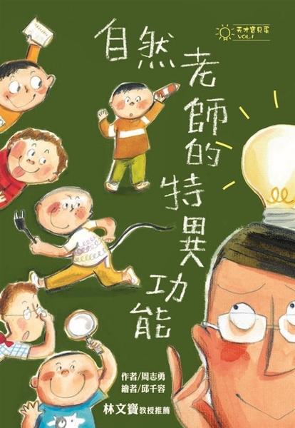 (二手書)天才寶貝蛋(1):自然老師的特異功能
