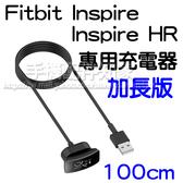 【100cm加長版】Fitbit inspire/inspire HR 專用充電器/電源適配器-ZY