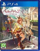 PS4 萊莎的鍊金工房 2 ~失落傳說與秘密妖精~中文版 【預購12/3】