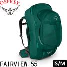 【OSPREY 美國 FAIRVIEW 55《雨林綠 S/M》】FAIRVIEW 55/登山包/登山/健行/自助旅行/雙肩背包