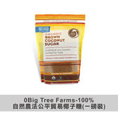 【Big Tree Farms】 100%自然農法公平貿易椰子糖(一磅裝)