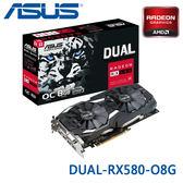 【免運費】ASUS 華碩 DUAL-RX580-O8G 顯示卡 / RX580 8GB GDDR5