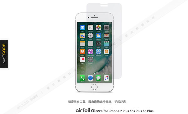 Moshi AirFoil Glass iPhone 8 Plus / 7 Plus 5.5吋 強化 玻璃 螢幕保護貼 公司貨