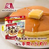日本 森永 手作鬆餅粉 120g 手捏鬆餅粉 捏捏手作鬆餅粉 舒芙蕾 鬆餅粉 煎餅粉 蛋糕粉 鬆餅 甜點