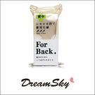 日本 Pelican 沛麗康 背部 專用 石鹼 潔膚皂 洗澡 肥皂 香皂 皮膚 肌膚 (135g/顆) DreamSky