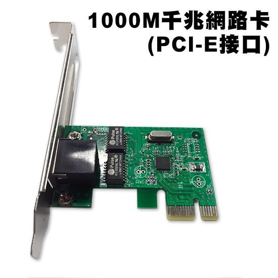 [哈GAME族]滿399免運費 可刷卡 中性 Rtl8111E 1000M千兆網卡 PCI-E 網路卡 有線網路卡 環保包裝