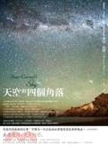 二手書博民逛書店 《天空的四個角落The Four Corners of the Sky》 R2Y ISBN:9868576253│朱耘