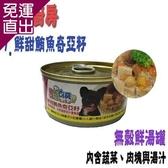 寵物廚房 無穀鮮湯罐 鮮甜鮪魚奇亞籽口味120克 x 24入【免運直出】