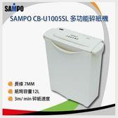 SAMPO聲寶 CB-U1005SL 多功能碎紙機