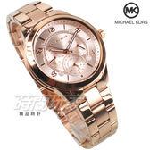 Michael Kors 國際精品錶 公司貨 個性大錶 數字面盤 三眼多功能錶 中性錶 女錶 男錶 玫瑰金色 MK6589