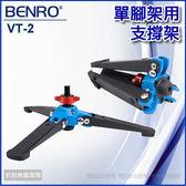 BENRO VT2  V-T2  單腳架用支撐架   三角支撐架  支撐架  動態錄影 婚攝 專用  快捷收放設計  可傑