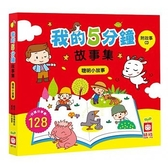 我的5分鐘故事集:聰明小故事【附故事CD】