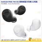 EARFUN FREE TW100 真無線藍牙耳機 公司貨 防水防汗 降噪 無線充電30小時撥放 無線耳機 TW-100