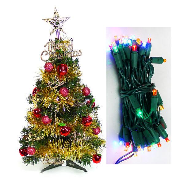 台灣製可愛幸福2呎/2尺(60cm)經典裝飾聖誕樹(紅蘋果金色系)+LED50燈插電式彩色燈串(本島免運費)