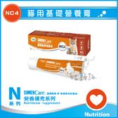 SINGEN發育寶-S[NC4貓用基礎營養膏,120g]