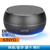 【妃航】KINYO BTS-698 無線/藍芽 V4.2 鋁合金 Micro SD 插卡/讀卡/LED 喇叭