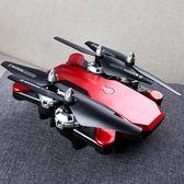 無人機航拍高清飛行器直升遙控迷你小飛機男兒童玩具專業航模 台北日光