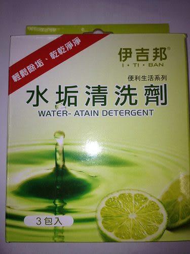 台灣製造 檸檬酸 水垢清洗劑 AF-02 一盒三包入 **免運費**