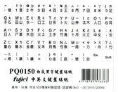 fujiei霧面 白底黑色字中英文電腦鍵盤貼紙 (英文.倉頡.注音)   PQ0150   ( V2F-5 )