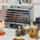 德國WMF干果機食物脫水風干機水果茶蔬菜寵物肉類烘干機家用小型 YXS 莫妮卡