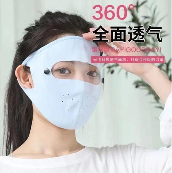 防曬口罩男女全臉護工地遮臉真絲護臉護頸清涼防曬驅蚊蟲口面罩快速出貨