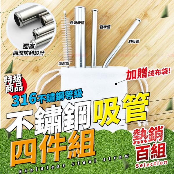 不鏽鋼吸管四件組贈絨布袋  頂級316不鏽鋼吸管組 241mm防刮口吸管 珍珠吸管 環保吸管【H80632】