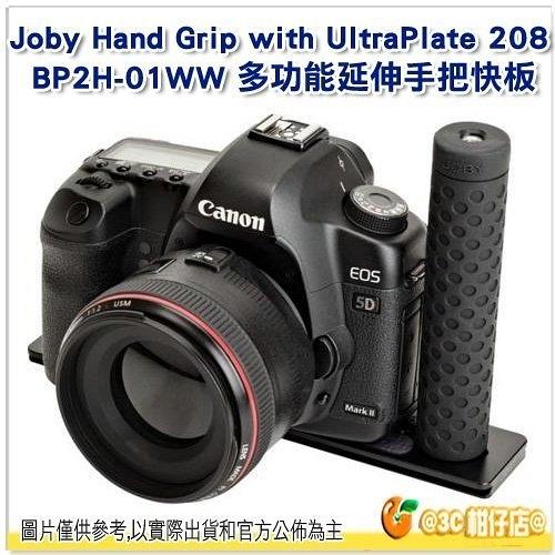 JOBY BP2H Hand Grip with UltraPlate 多功能延伸手把快板 適用 單眼相機 三腳架 閃燈