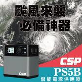 【CSP】戶外儲備電源PS5B(戶外用電/110V電源/12V電池/颱風停電/防災/露營野餐/電源供應)