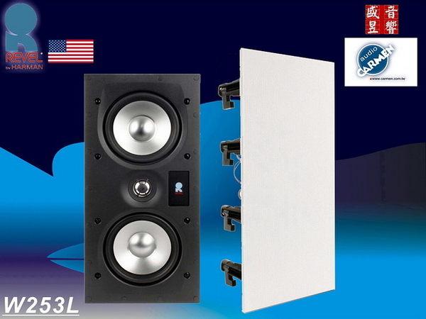 美國 Revel W253L 無框式方形牆面崁入式喇叭 支 (LCR)   可當中置 / 主喇叭使用適用於牆面崁入