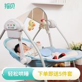 嬰兒搖椅 - 寶寶電動搖籃搖搖椅安撫懶人哄娃神器抱娃新生兒睡籃【快速出貨八折搶購】