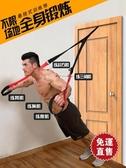 拉力繩阻力彈力帶MIKE-trx懸掛訓練帶   【雙十二免運】