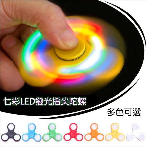 [24hr-現貨快出] LED 炫彩 指尖陀螺 手指陀螺 Hand Spinner 減壓神器 時尚 玩具 陀螺 緩解焦慮 療癒