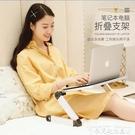 電腦支架筆記本鍵盤支架桌面手提折疊架子升降床用架讀書架便攜托架電腦桌增高站立式LX 迷你屋