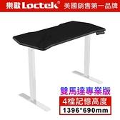 樂歌Loctek 人體工學 電動升降桌(140*70cm/白桌腳) 4檔記憶高度 USB3.0快速充電 雙馬