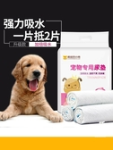 寵物尿布墊 狗狗尿墊除臭加厚泰迪貓尿片吸水尿不濕尿布衛生墊100片寵物用品 【免運】