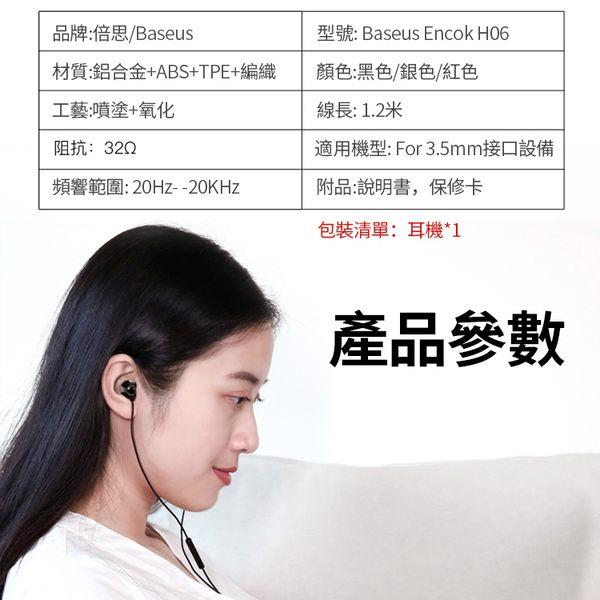倍思 側入耳 線控耳機 重低音耳機 佩帶舒適 音樂耳機 尼龍編織線 可通話 3.5mm接口 耳機