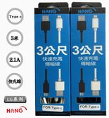 『Type C 3米充電線』LG Q Stylus+ (Q710) 雙面充 傳輸線 充電線 快速充電 線長300公分