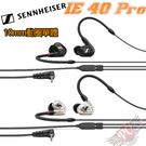 [ PC PARTY  ]   森海塞爾 Sennheiser IE 40 Pro 入耳式耳機