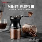 咖啡機 手搖磨豆機手磨咖啡機咖啡家用磨豆器研磨咖啡豆研磨機手動 洛小仙女鞋YJT