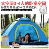 帳篷 全自動帳篷戶外折疊3-4人野營露營單人雙人小房子家用兒童帳篷
