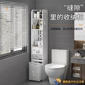 衛生間置物架免打孔廁所洗手臺落地馬桶側邊柜三角浴室收納架神器【勇敢者】
