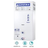 《修易生活館》莊頭北 TH-5127 RF 12公升加強抗風型熱水器 (基本安裝費800元安裝人員收取)