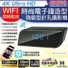 WIFI 1080P 時尚電子鐘造型無線網路夜視微型針孔攝影機 影音記錄器