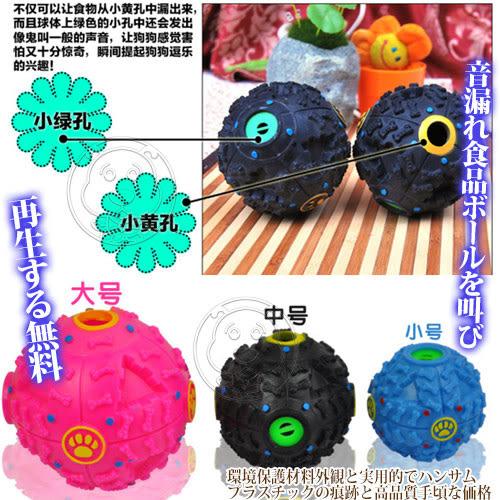【培菓平價寵物網】  DYY》狗狗怪叫發聲漏食玩具球顏色隨機S號/個