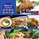 【台北】蘇耐吉廚房經典風味料理套餐